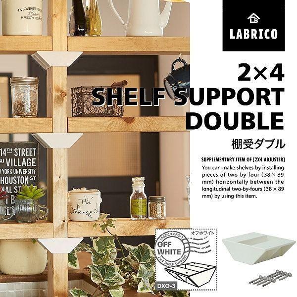 平安伸銅 LABRICO 2×4棚受ダブル オフホワイト DXO-3 平安伸銅【ポイント10倍】