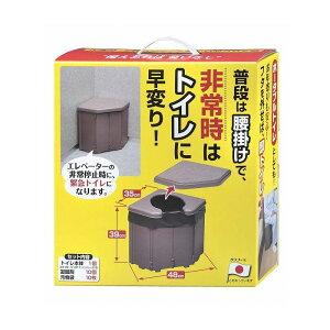 ポータブルコーナートイレ 防災 非常用 トイレ 簡易トイレ 組み立て式【送料無料】