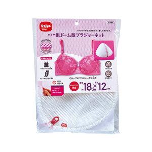 ダイヤコーポレーション ALドーム型ブラジャーネット 洗濯ネット ホワイト