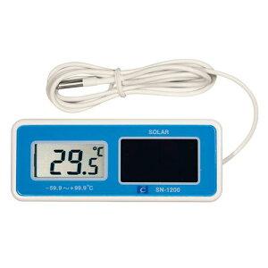 熱研 防水ソーラーデジタル温度計 SN-1200 BOVN101【送料無料】