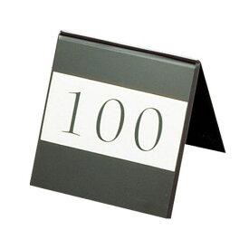 キョウリツサインテック アクリル両面テーブルナンバーカード 数字 PTC18