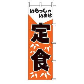 上西産業 のぼり 定食 K12-48 YZY0601【S1】