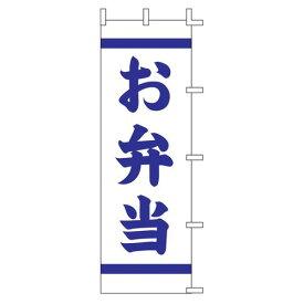上西産業 のぼり K13-49 お弁当 YZY0701【S1】