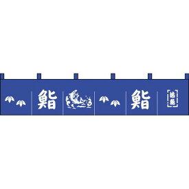 上西産業 のれん K16-22-A すし柄 YJN3701【S1】