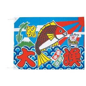 上西産業 大漁旗 K26-21B 100×150 YJN6102【S1】