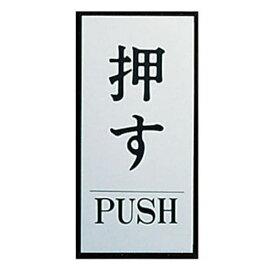 キョウリツサインテック アルプレート AL1260-3 押す/PUSH PPL81 【ポイント10倍】