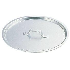 遠藤商事 SA円付鍋用アルミ蓋 33cm用 ANB12033