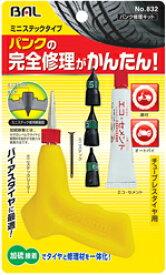 BAL(バル)/大橋産業(株)パンク修理キット ミニステックタイプ (832)【ポイント10倍】