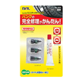 BAL(バル)/大橋産業(株)パンク修理キット ミニステック補充用 (834)【ポイント10倍】