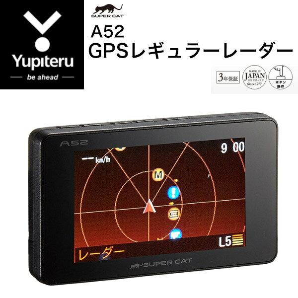 ユピテル GPSレギュラーレーダー A52 レーダー探知機【あす楽対応】【ポイント10倍】【送料無料】【smtb-f】