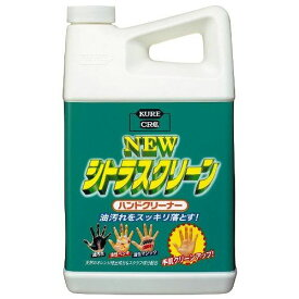KURE ニューシトラスクリーンハンドクリーナー1.9L 2283 油性 油汚れ落とし ハンドソープ