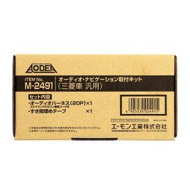 エーモン工業 オーディオナビゲーション取付キット 三菱車汎用 M2491【S1】