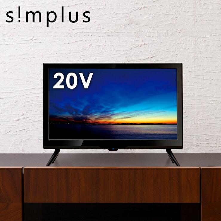 20型 20V 20インチ 液晶テレビ simplus (シンプラス) 20V型 LED液晶テレビ(1波) 外付けHDD録画機能対応 SP-20TV01TW ブラック【あす楽対応】【ポイント10倍】【送料無料】【int_d11】