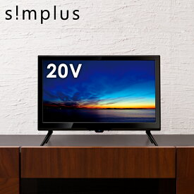 20型 20V 20インチ 液晶テレビ simplus (シンプラス) 20V型 LED液晶テレビ(1波) SP-20TV01TW 外付けHDD録画機能対応 ブラック【送料無料】
