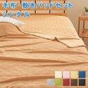 9色×3サイズから選べる!マイクロファイバー毛布・敷きパッドセット【Merka】メルカ【あす楽対応】【ポイント10倍】【送料無料】
