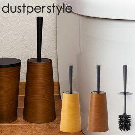 ダスパー dustper トイレブラシ ケース付き 日本製 国産 紀州 塗り 伝統 手作り おしゃれ トイレ用品 おとな 大人 モダン【送料無料】