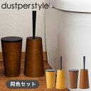 ダスパー dustper トイレブラシ ケース付き&トイレポット 同色セット 日本製 国産 紀州 塗り 伝統 手作り おしゃれ【…