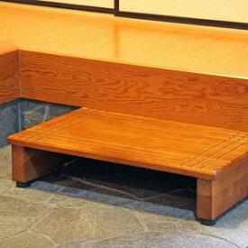 玄関台 60cm幅 玄関台 木製 【送料無料】(代引き不可)