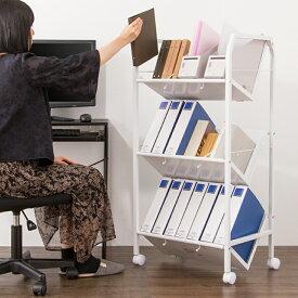 ファイルワゴン 3段 ホワイト ワゴン 収納 収納ケース リビング オフィス 本棚 ラック 棚 書棚 書類 ファイル(代引不可)【ポイント10倍】【送料無料】