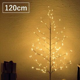 LED ブランチツリー 高さ120cm クリスマスツリー ホワイト 白 おしゃれ クリスマス ツリー 枝ツリー 北欧 屋外 ガーデン【ポイント10倍】【送料無料】