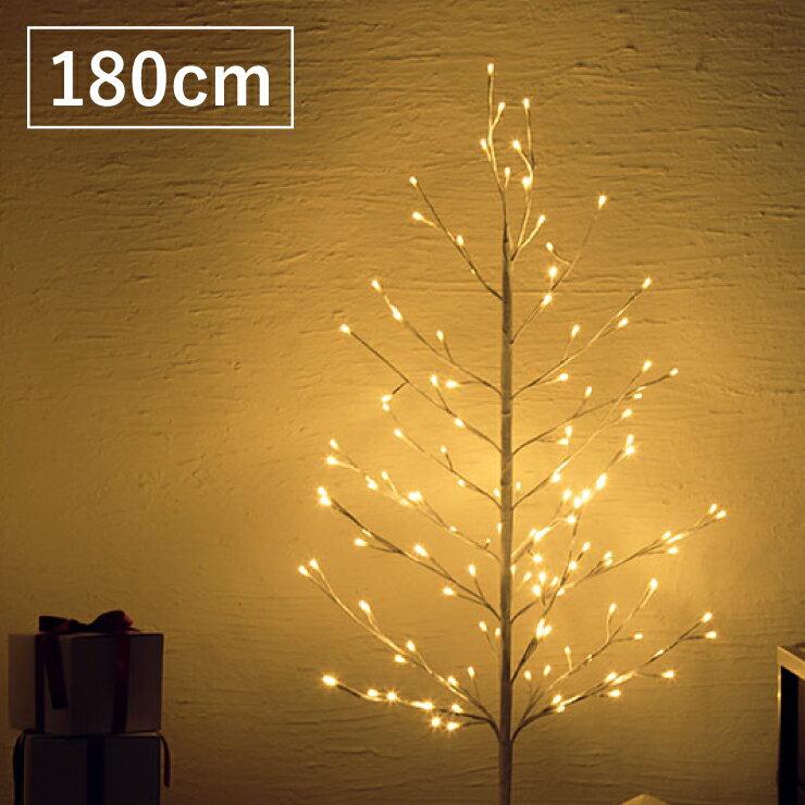 LED ブランチツリー 高さ180cm クリスマスツリー ホワイト 白 おしゃれ クリスマス ツリー 枝ツリー 北欧 屋外 ガーデン【あす楽対応】【ポイント10倍】【送料無料】【smtb-f】