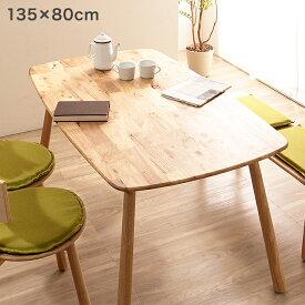 Natural Signature ダイニングテーブル ティムバ 135×80cm 天然木 木製 テーブル 食卓テーブル おしゃれ 北欧(代引不可)【ポイント10倍】【送料無料】