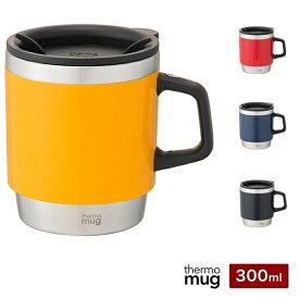 サーモマグ スタッキングマグ 300ml 保温 保冷 蓋付き thermo mug ST17-30【ポイント10倍】【送料無料】
