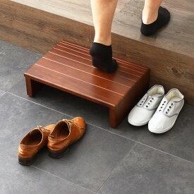 玄関台 幅45cm 玄関 台 踏み台 ステップ 木製 玄関ステップ 段差 軽減 靴 昇降台 足場 補助具 完成品【送料無料】