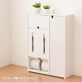 トイレラック トイレ収納 トイレ ラック 収納 トイレットペーパー ストッカー おしゃれ 木製 収納棚 棚 シンプル ホワイト【ポイント10倍】【送料無料】