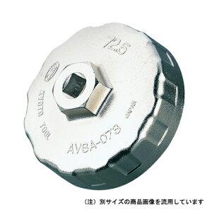 KTC・カップ型オイルフィルタレンチ・AVSA-080 作業工具:ソケット:特殊工具(代引き不可)