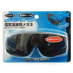 TOYO・防塵メガネ・NO.1371B 先端工具:保護具・安全用品:TOYO製品