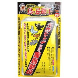 タナカマイスター 鳥・忌避王 2個入り HK-2(代引不可)【ポイント10倍】