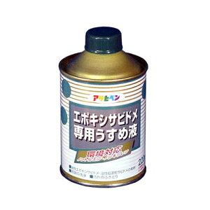 アサヒペン エポキシサビドメ専用うすめ液 220mL(代引不可)