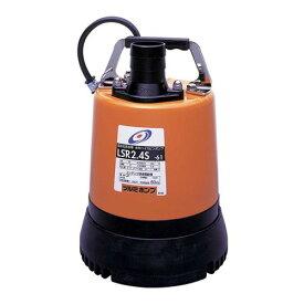 ツルミ 低水位排水ポンプ LSR-2.4S-60HZ【送料無料】
