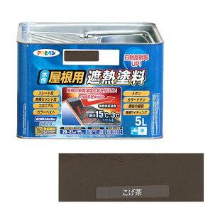 アサヒペン 水性屋根用遮熱塗料ー5L 5Lーコゲチャ【送料無料】