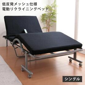 低反発 メッシュ仕様 電動 リクライニングベッド シングル ベッド 折りたたみ 折りたたみベッド(代引不可)【送料無料】