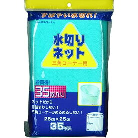 日本技研 日本技研工業 水切りネット三角コーナー用 35枚入