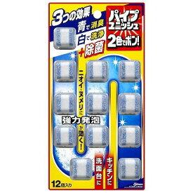ジョンソン パイプユニッシュ 2色でポン! 錠剤 5.5g×12錠 【排水溝クリーナー】【ポイント10倍】