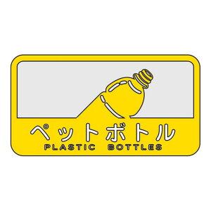 山崎産業 分別シールC ペットボトル SC-18 ステッカー