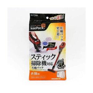 東和産業株式会社 スティック掃除機対応圧縮パック 衣類用 日用品 雑貨 日用雑貨 生活品