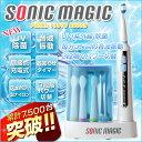 音波電動歯ブラシ『ソニックマジック』【あす楽対応】【ポイント10倍】