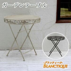 ガーデニングテーブル ホワイトアイアンテーブル70 ガーデンテーブル テラス(代引不可)【送料無料】