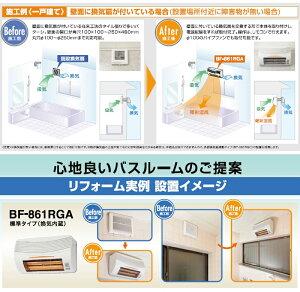 高須産業浴室換気乾燥暖房機BF-861RGA(代引不可)【ポイント10倍】【送料無料】【smtb-f】