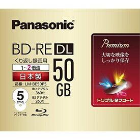 パナソニック 録画用ブルーレイディスク LM-BE50P5【S1】