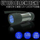 コンテック UV-LED9灯搭載 PW-UV943H-04【ポイント10倍】