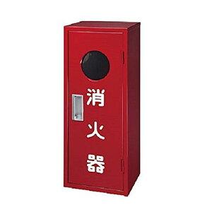 ヤマトプロテック 消火器格納箱10型IB1BOX【送料無料】