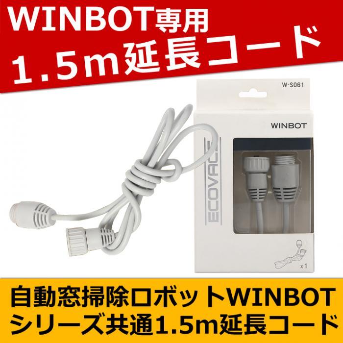 エコバックス 延長ケーブル(WINBOT用) W-S061【ポイント10倍】
