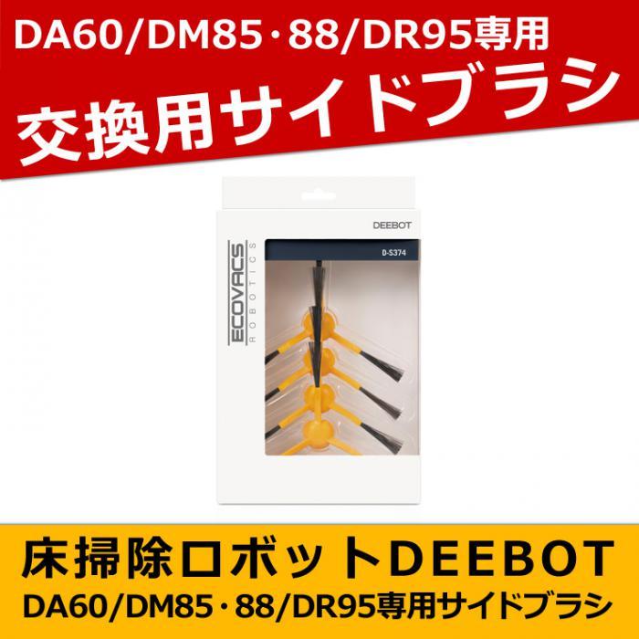 エコバックス DM88/DR95/DA60用サイドブラシ D-S374【ポイント10倍】