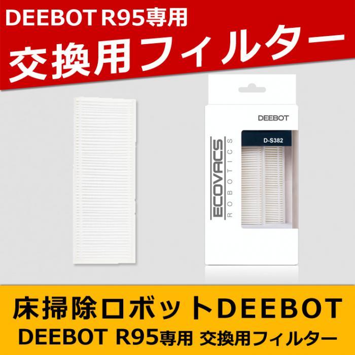 エコバックス DR95専用フィルター D-S382【ポイント10倍】
