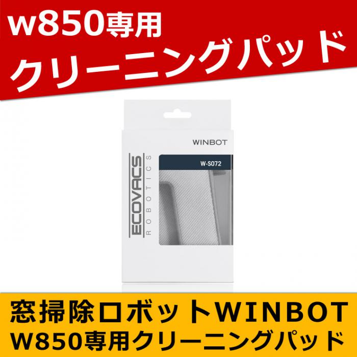 エコバックス WINBOT W850専用 クリーニングパッド W-S072【ポイント10倍】